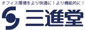 株式会社三進堂